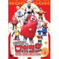 Ganbare Robocon DVD Collection Vol.1 [Limited Edition]