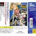 Langrisser I & II [Limited Edition]
