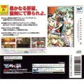 Langrisser IV [Limited Edition]