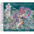 Mushihimesama Original Sound Track [Limited Edition w/ Figure]