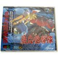 Keio Flying Squadron [Special Edition]