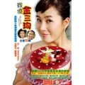 My Lovely Sam Soon [6-Discs TV Series]