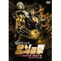 Shinsei Kyuseishu Hokuto no Ken / Fist of the North Star Raoh Den Junai no Sho Director's Cut Edition [Limited Edition]