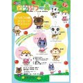 Animal Crossing Message Mascot Strap - Model A