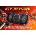 Monster Hunter Portable 3rd Special Model (PSP-3000 Bundle)