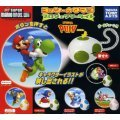 New Super Mario Bros Wii.  Key Chain Gashapon: Yoshi's Egg Projector