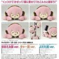 Character Vocal Series 03 - Megurine Luka Plush Doll Asst 2: Excited Tako Luka