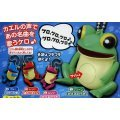 Singing Frog Collection Gashapon