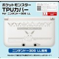 Pokemon TPU Cover for 3DS LL (Eievui Series Version)