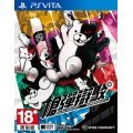 Danganronpa 1 (Limited Edition)
