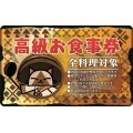 Monster Hunter IC Card Sticker Hunter Business Cards & Fine Meal Ticket