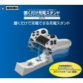 Okudake Charge Stand for DualShock 4 (White)