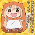 Himouto! Umaru-chan The Thing Which Umaru Wears At Home