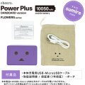 cheero Power Plus DANBOARD Version FLOWERS series Sumire (10050mAh)