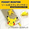 Pokemon Diecut Reel Type Stereo Earphones: Normal Color/Pikachu