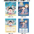 Chibi Maruko Chan - A Boy From Italy (Gift Set)