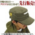 Mobile Suit Gundam 0080 War In The Pocket Cyclops Corps Military Cap [Re-run]