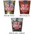 Nissin Foods Cup Noodles Final Fantasy Boss Collection [Limited Edition]