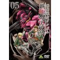 Mobile Suit Gundam: Iron-Blooded Orphans 2 Vol.5