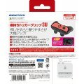 Trigger Grip for Nintendo Switch (2pcs set)