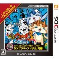 Youkai Watch 3 Sushi (Level 5 the Best)