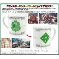 Monster Hunter: World Mug Cup