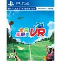 Everybody's Golf VR (Multi-Language)