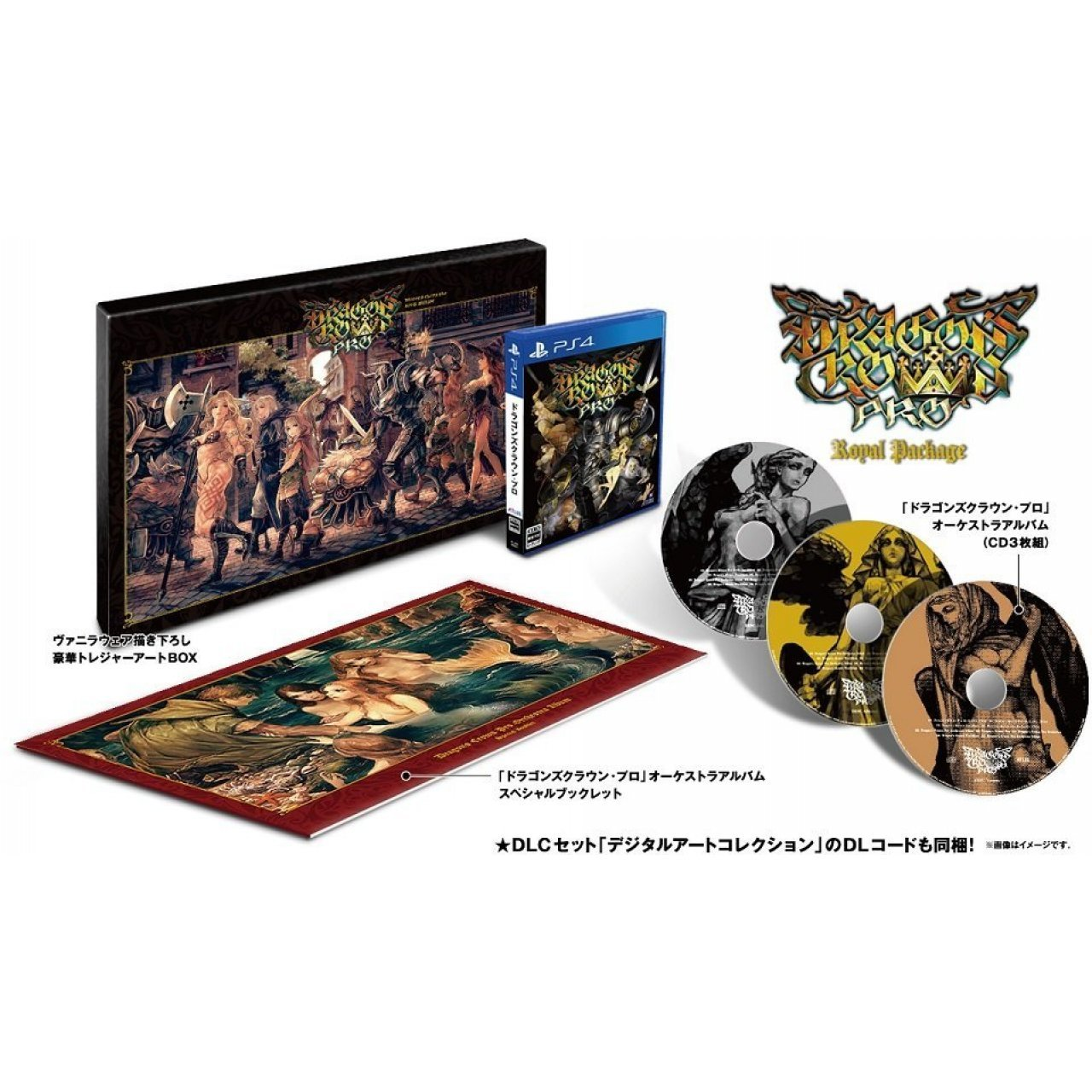 Dragon's Crown Pro [Royal Package] [Limited Edition]