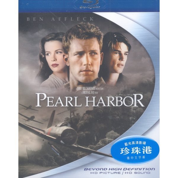 an analysis of pearl harbor compromise between fact and fiction The vast majority of reviewers received pearl harbor negatively from almost every possible aspect of filmmaking not only is the film enormously historically inaccurate, it also fails both as an action film and a drama.