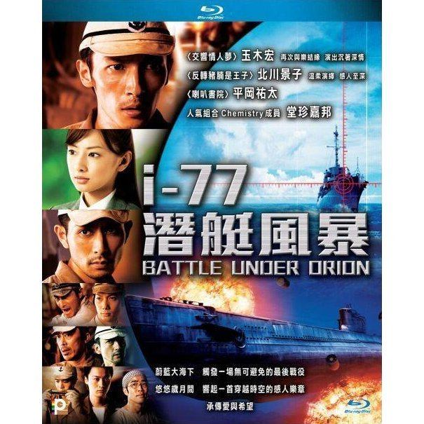 Orion Electronics Mail: Battle Under Orion