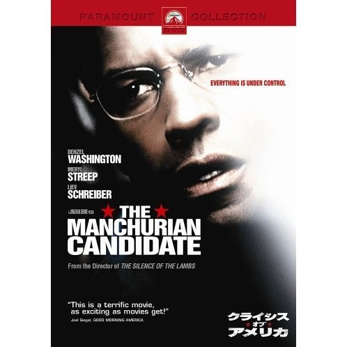 a review of the manchurian candidate a controversial science fiction political thriller film by jona I have long been preoccupied with questions of memory and place, recollection and amnesia, the preservation and destruction of stories the searching quality of morgan's work helps us to see how one tries to assemble a story in the face of dislocation and disempowerment, working against the cultural amnesia that is both product and.
