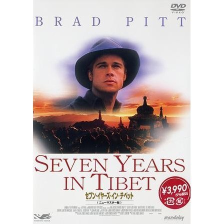 a review of the movie seven years in tibet