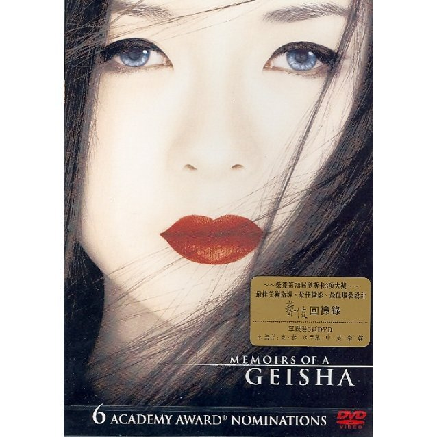 memoirs of a geisha plot synopsis I have a twenty question matching quiz on thursday there is a word bank and you choose the words that fit and i believe they can only be used once i was supposed to read the novel &quotmemoirs of a geisha&quot, but i have been swamped with tests and have been unable to do so.