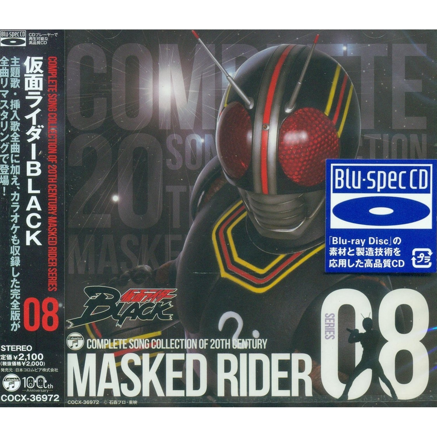 Complete Song Collection Of 20th Century Masked Rider Series 08 Kamen Rider  Black [Blu-spec CD]