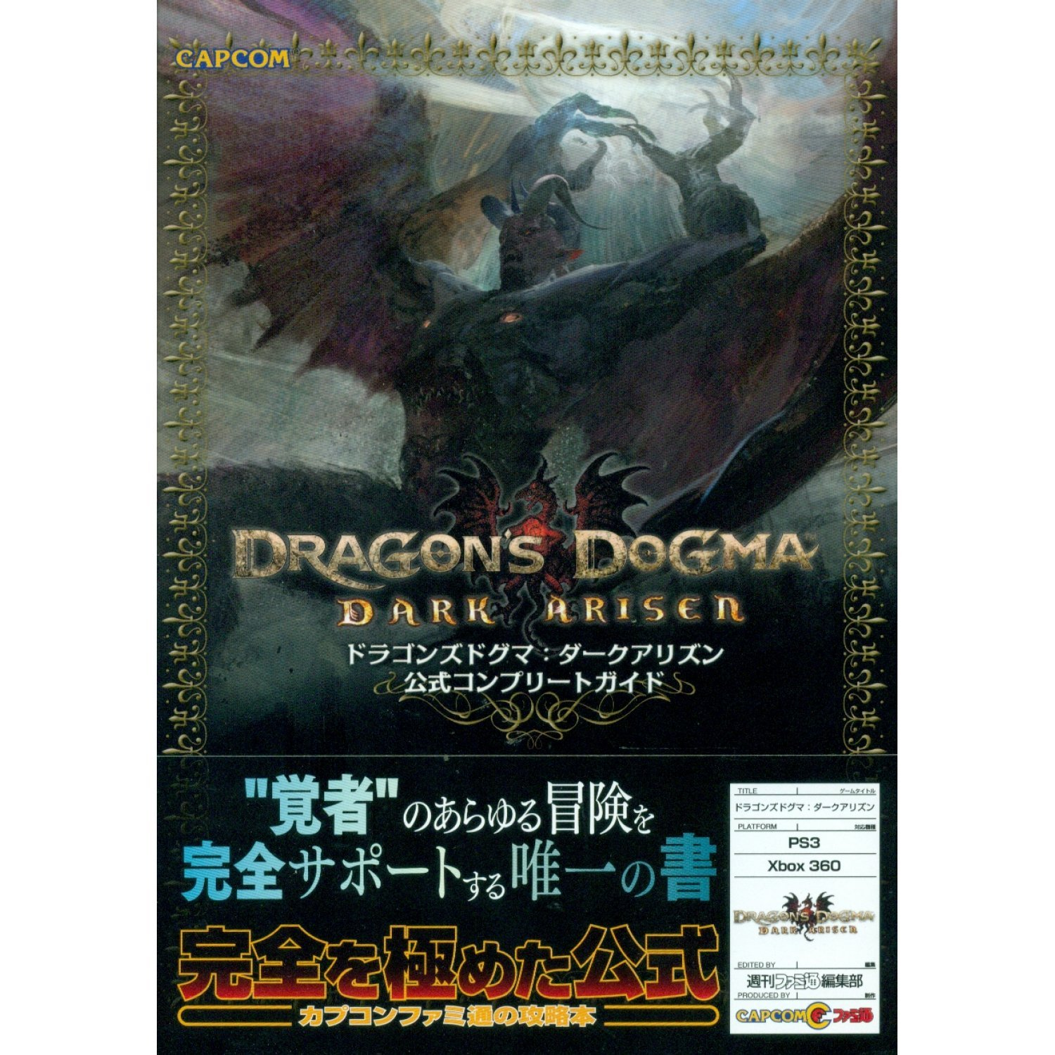 dragon s dogma dark arisen complete guide book rh play asia com Game Guide Pages 3DS Games