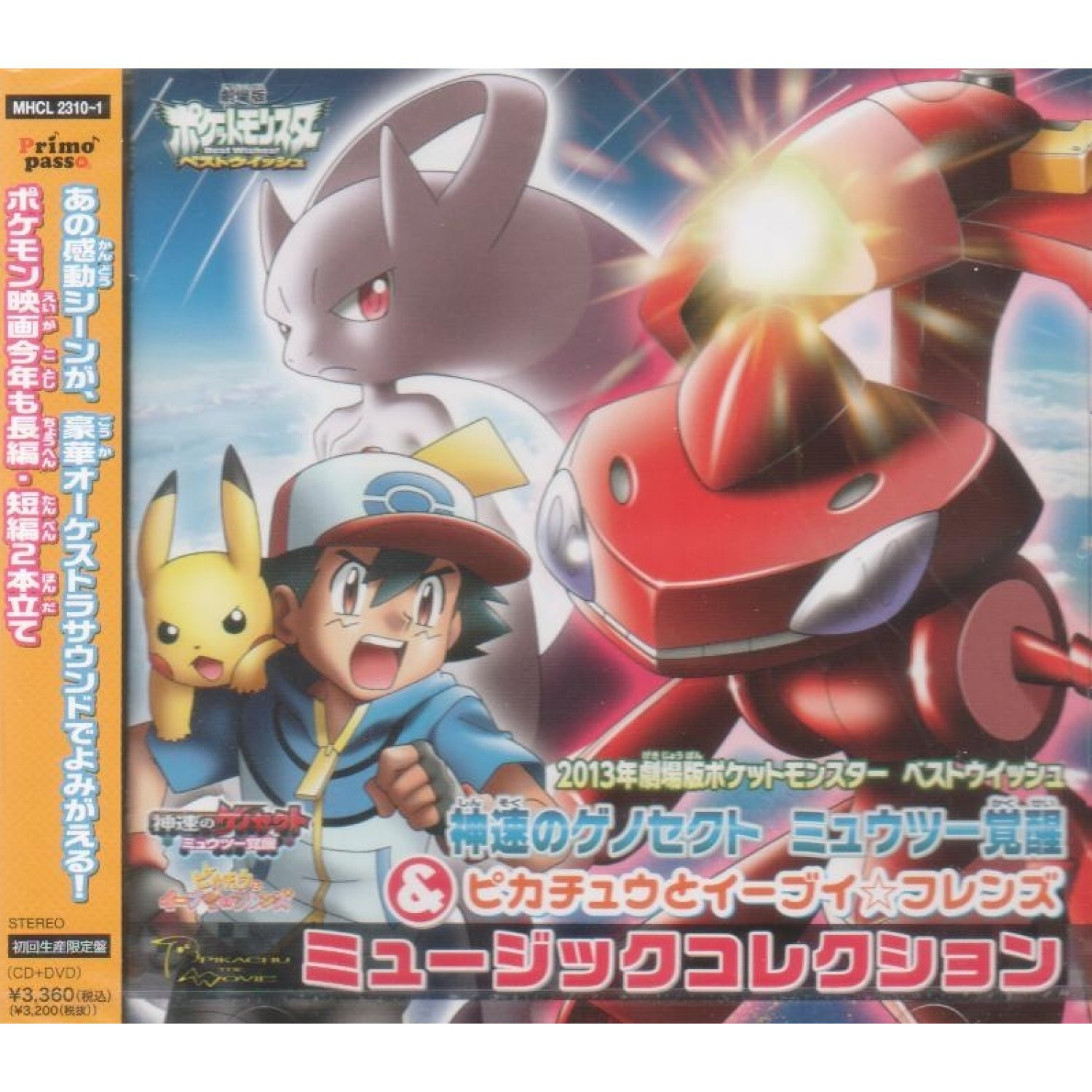 pokemon the movie: extremespeed genesect music collection [cd+dvd