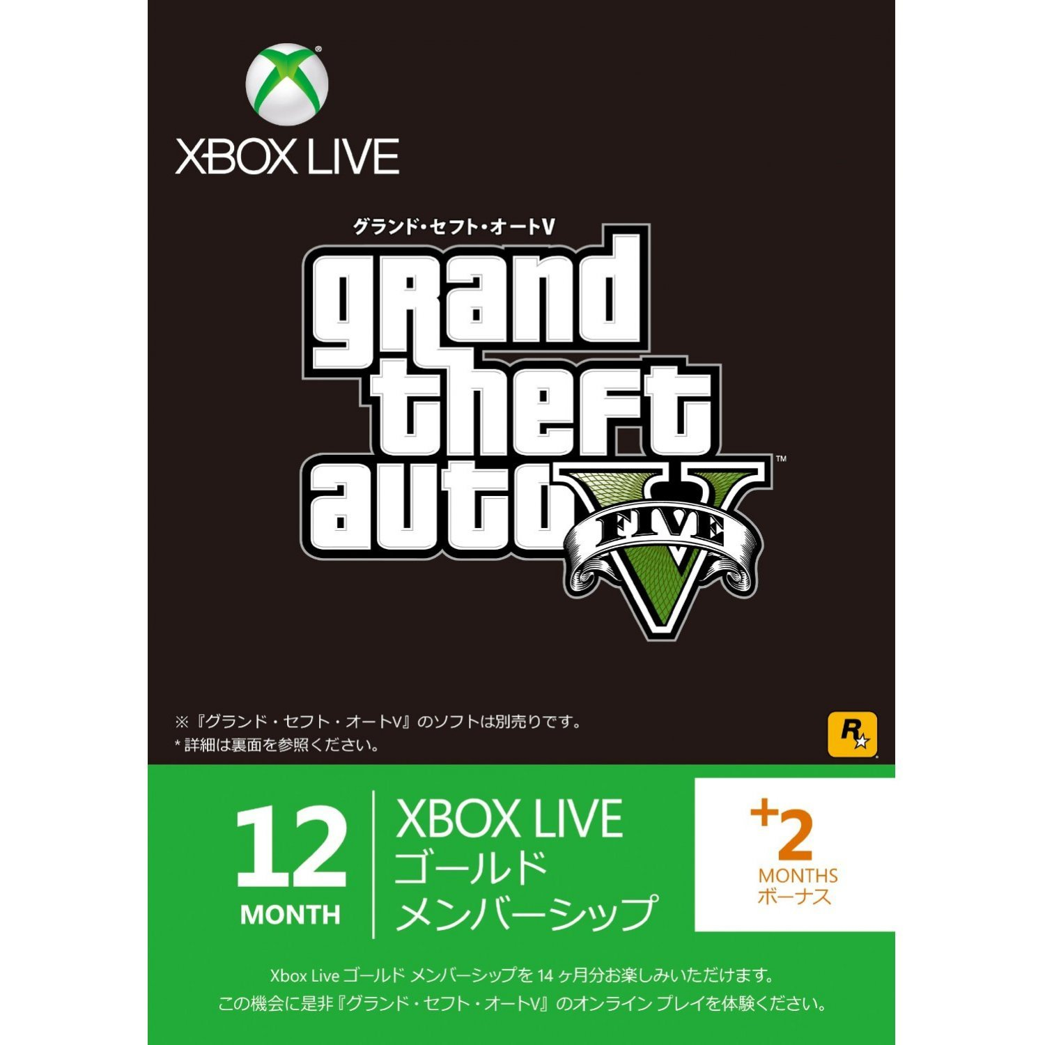 Xbox Live 12-Month + 2 Gold Membership Card (Grand Theft
