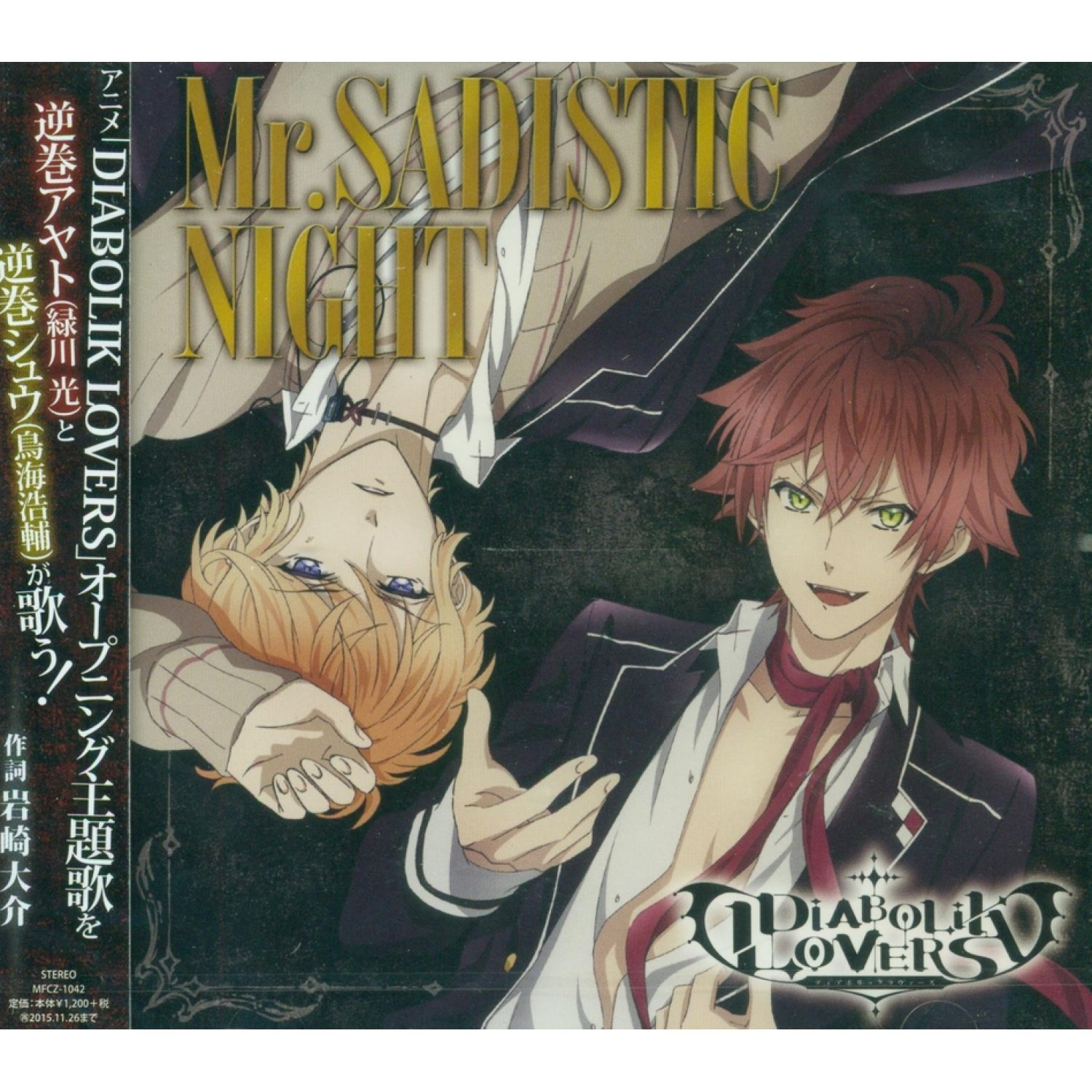 Mr Sadistic Night Diabolik Lovers Intro Theme Song Ayato Sakamaki Shu