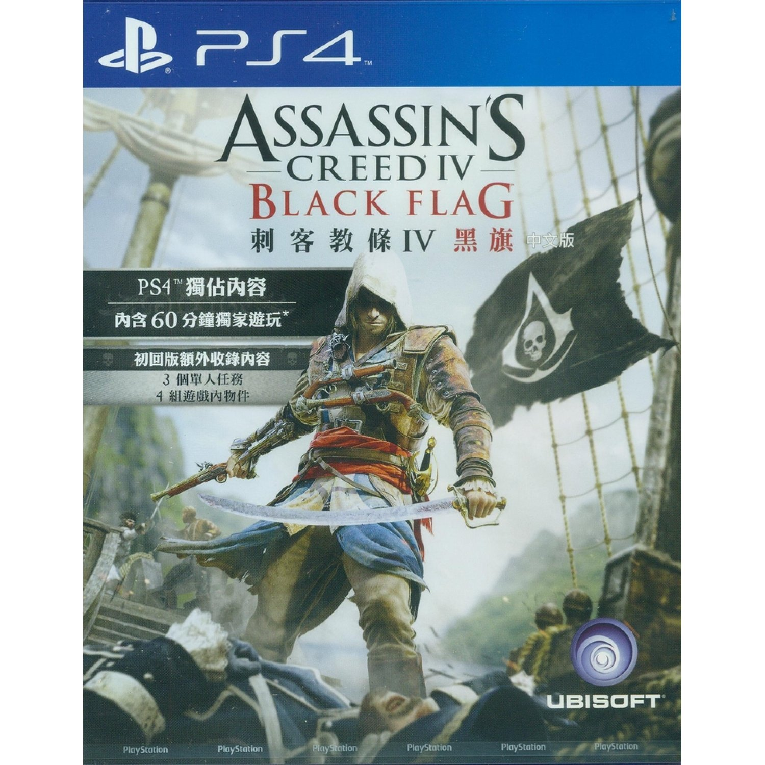 Assassin S Creed Iv Black Flag Chinese