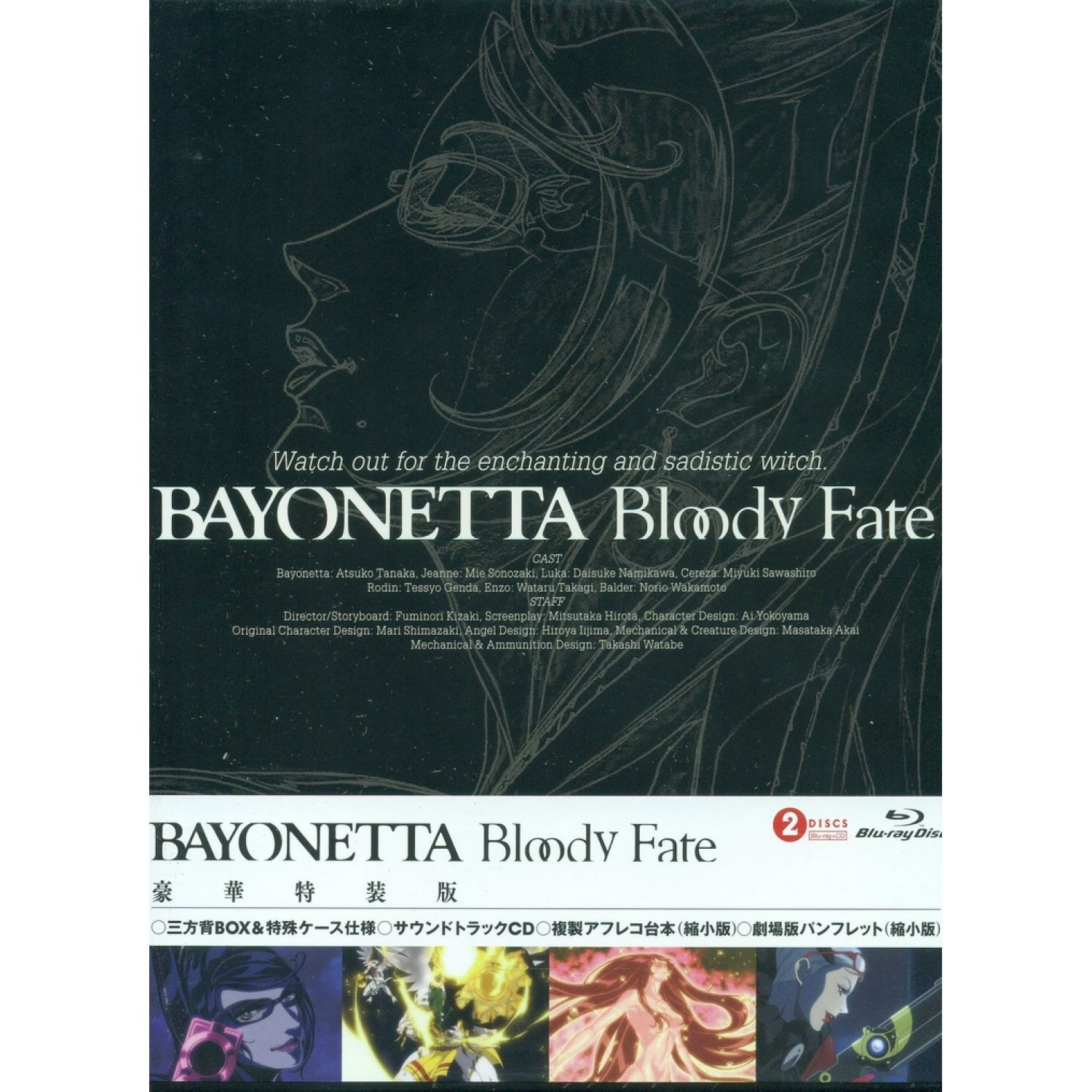 Bayonetta Bloody Fate Deluxe Edition Blu Ray Cd Limited Edition
