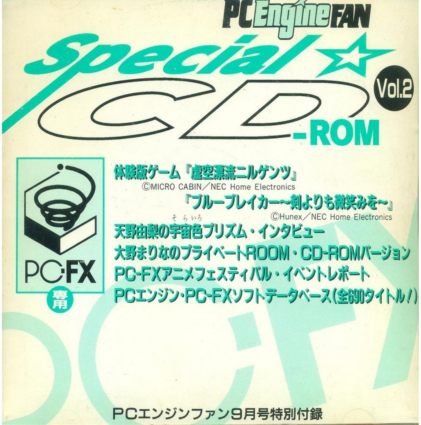 Super PC-Engine Fan Special CD-ROM Vol  2