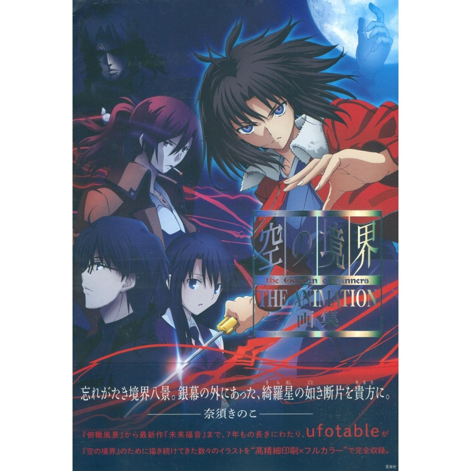 Kara no kyoukai the garden of sinners art book - Kara no kyoukai the garden of sinners ...