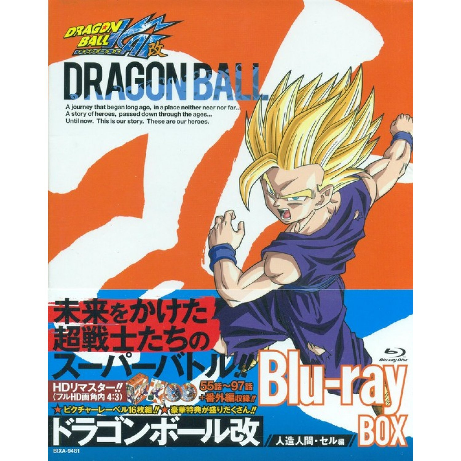 dragon ball kai jinzou ningen cell hen blu ray box