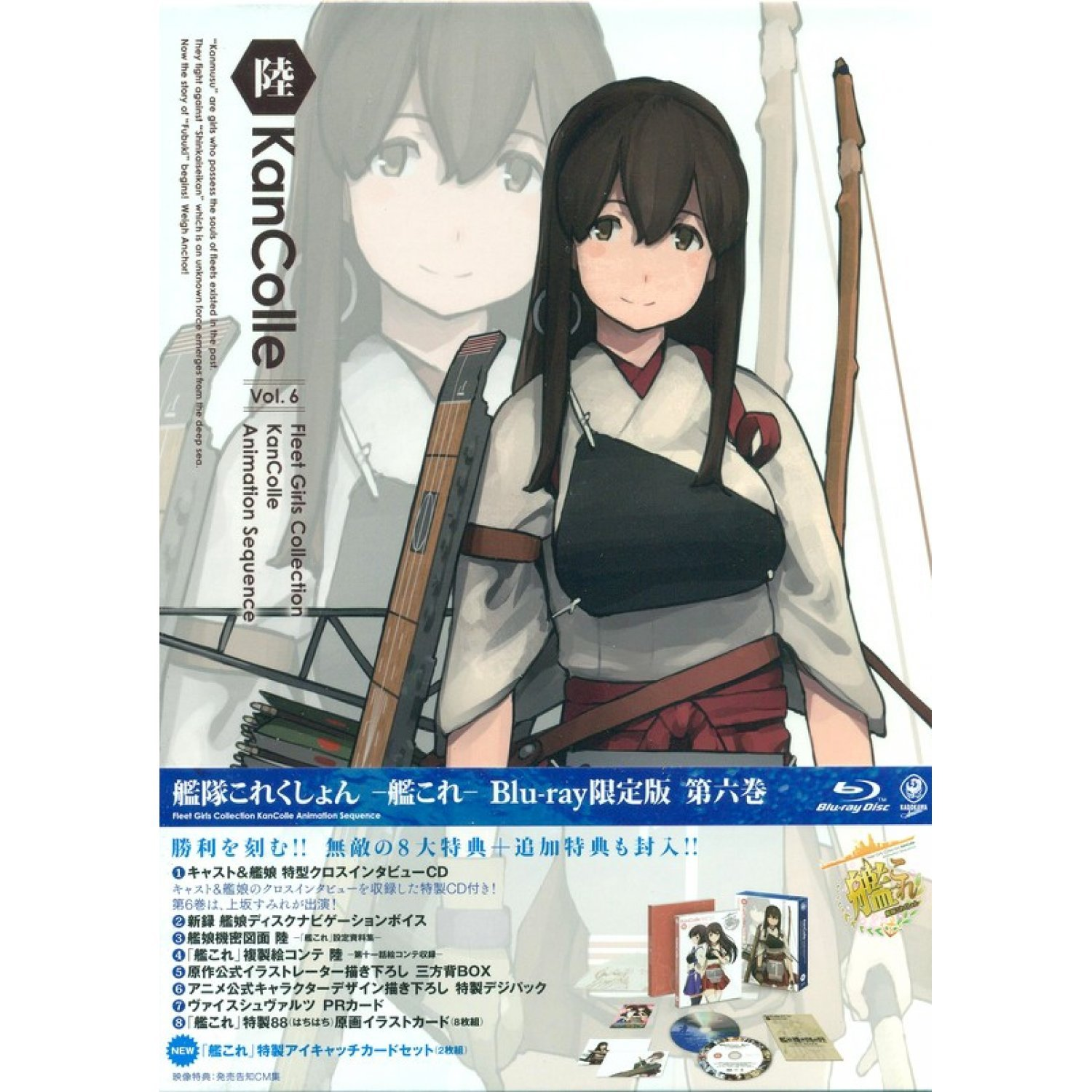 Kantai Collection Kan Colle Vol 6 Blu Ray Cd Limited Edition