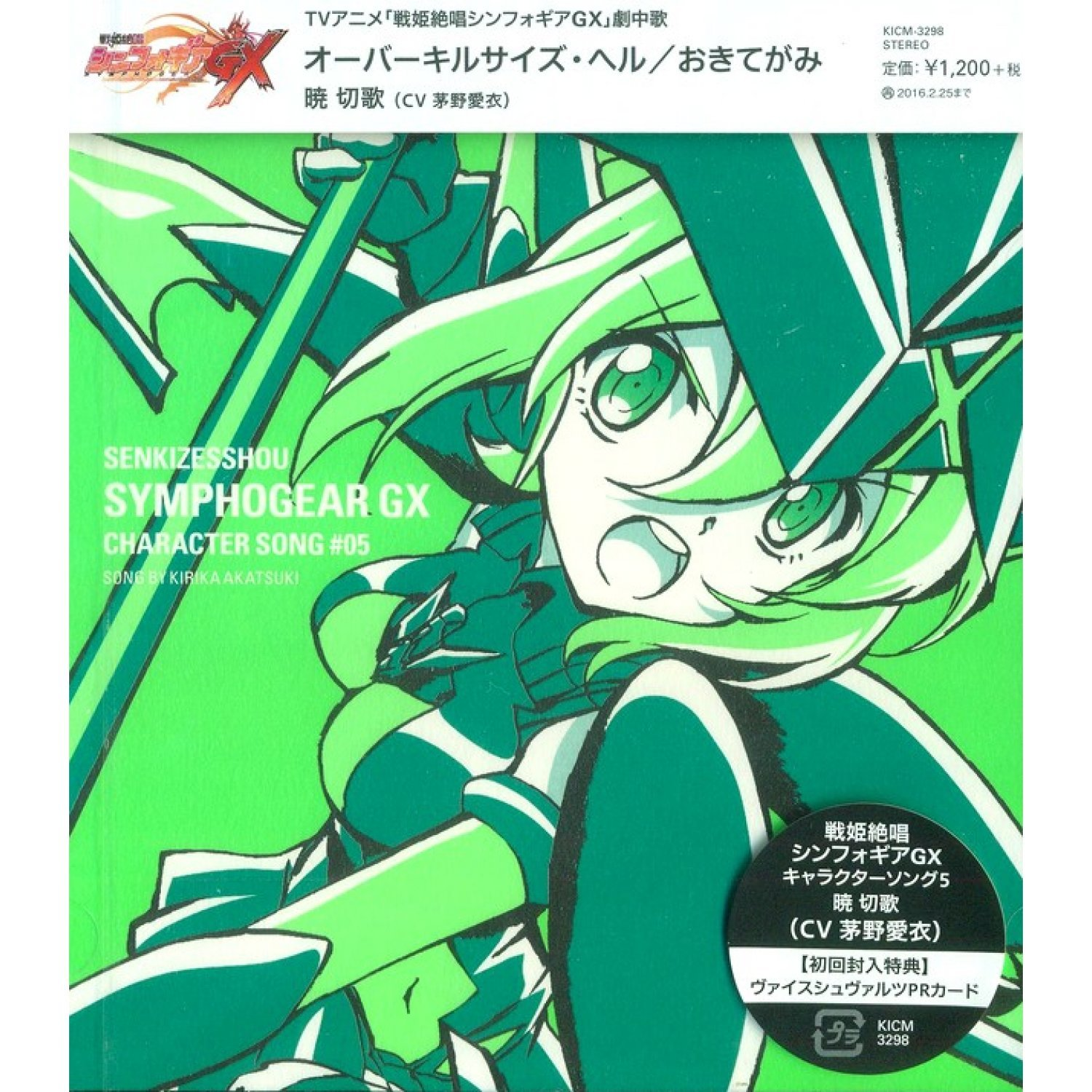 Symphogear Gx Character Song Vol 5