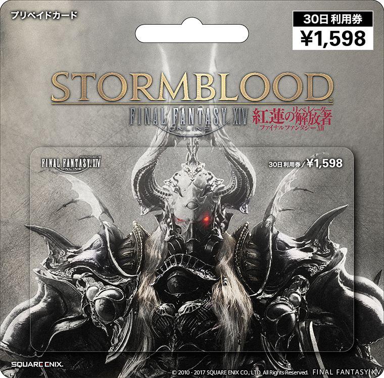 Final Fantasy XIV Online: Shinsei Eorzea 30 Days Prepaid Card