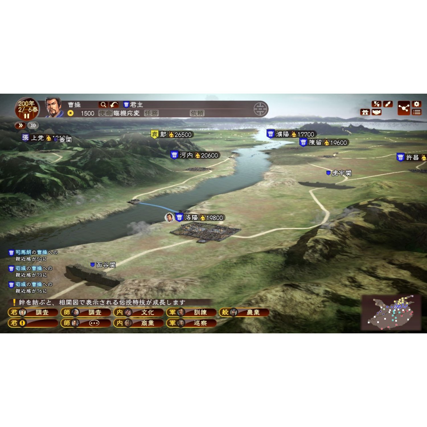 Summer Is Hot But Your Pc Will Be Hotter Game Ps4 Romance Of The Three Kingdoms Xiii Reg 3