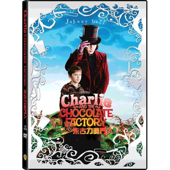 tim burton s charlie and the chocolate Charlie and the chocolate factory is a 2005 film directed by tim burton it is the second film adaptation of the 1964 british book of the same name by roald dahl and stars johnny depp as willy wonka and freddie highmore as charlie bucket.