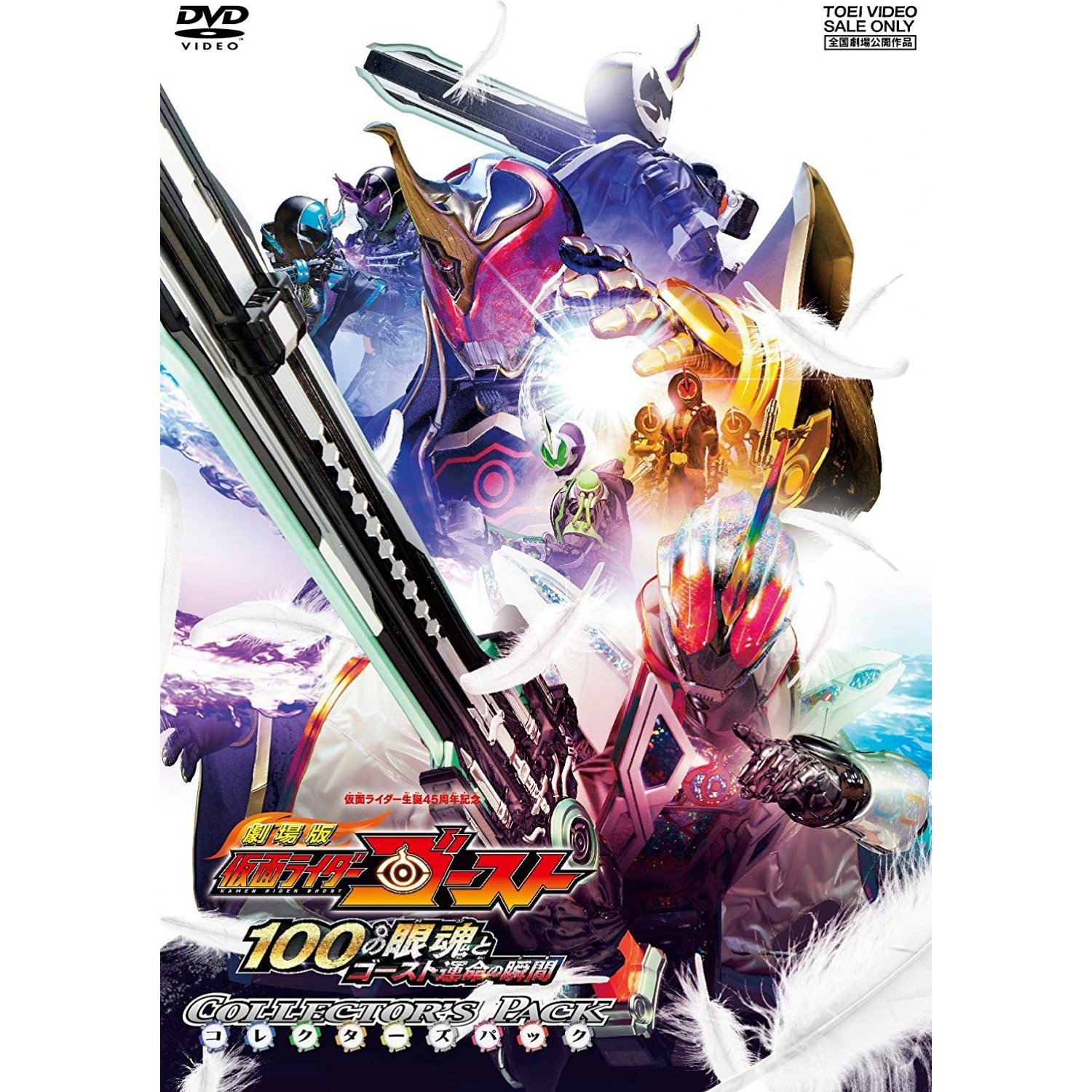 Kamen Rider Ghost The Movie: The 100 Eyecons And Ghost's Fateful Moment  Collector's Pack With Legend Rider Eyecon [Limited Edition]