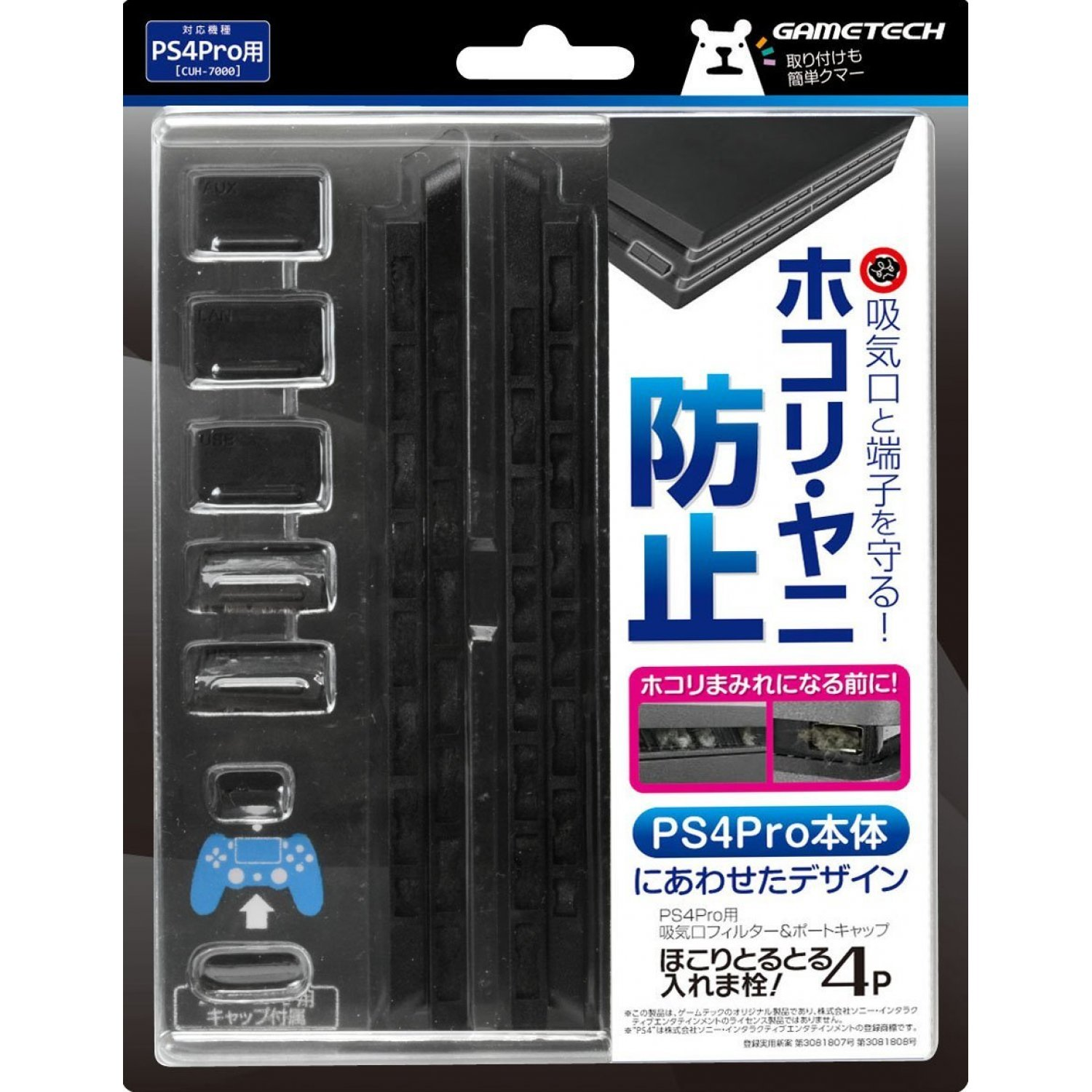Filter Amp Cap Set For Playstation 4 Pro Cuh 7000 Series